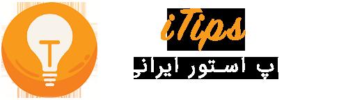 iTips | آی تیپس
